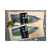 昆布付しめさば 長崎県産旬さば(ときさば)のしめ鯖