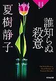 誰知らぬ殺意: 夏樹静子ミステリー短編傑作集 (光文社文庫)