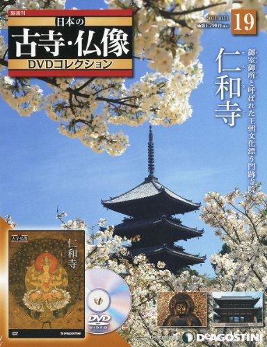 日本の古寺仏像DVDコレクション 19号 (仁和寺) [分冊百科] (DVD付)
