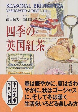 四季の英国紅茶 (中公文庫)の詳細を見る