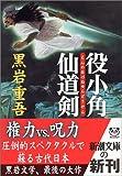 役小角仙道剣 (新潮文庫)