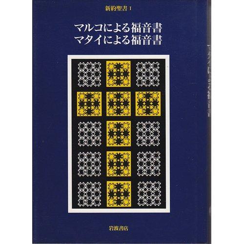 新約聖書〈1〉マルコによる福音書・マタイによる福音書の詳細を見る