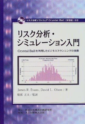 リスク分析・シミュレーション入門―Crystal Ballを利用したビジネスプランニングの実際の詳細を見る