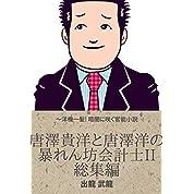 唐澤貴洋と唐澤洋の暴れん坊会計士Ⅱ総集編