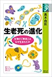 生老死の進化: 生物の「寿命」はなぜ生まれたか (学術選書)