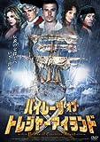 パイレーツ・オブ・トレジャーアイランド [DVD]