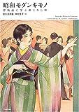 昭和モダンキモノ 抒情画に学ぶ着こなし術 (らんぷの本)