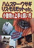 小動物の上手な飼い方―ハムスター・ウサギ・リス・モルモットetc.