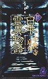 日本霊異物語―怨霊記外伝 (トクマ・ノベルズ)