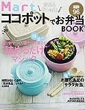 簡単&おしゃれ ココポットでお弁当BOOK (Martブックス vol.29)