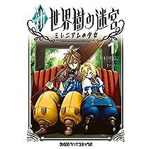新・世界樹の迷宮 ミレニアムの少女(1) (ファミ通クリアコミックス)