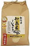 新潟県妙高産特上特別米コシヒカリ(白米)5kg
