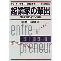 起業家の輩出―日本型支援システムの構築 (シリーズ・ベンチャー企業経営)