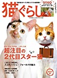 猫ぐらし2015年春号(3月号)