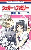 シュガー・ファミリー 第2巻 (花とゆめCOMICS)