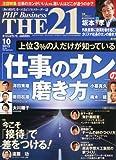 THE 21 (ざ・にじゅういち) 2013年 10月号 [雑誌]