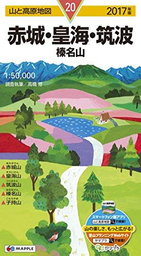 山と高原地図 赤城・皇海・筑波 榛名山 2017 (登山地図 | マップル)