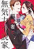 夢見る編集者と無気力小説家 (AmarE comics)