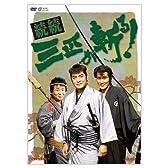 続続・三匹が斬る! DVD-BOX