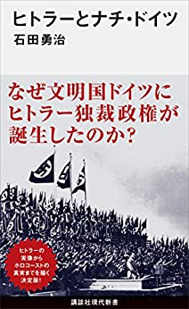 [石田勇治]のヒトラーとナチ・ドイツ (講談社現代新書)