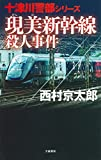 現美新幹線殺人事件 (文春e-book)