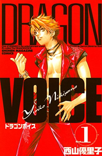 DRAGON VOICE(1) (週刊少年マガジンコミックス)