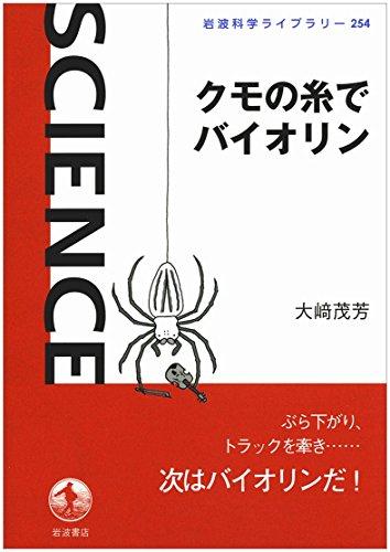 クモの糸でバイオリン (岩波科学ライブラリー)の詳細を見る