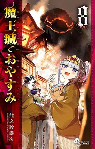 「魔王城でおやすみ」(熊之股鍵次)8巻 (少年サンデーコミックス)