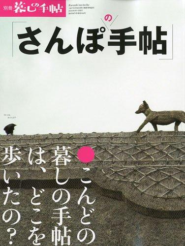 さんぽの手帖 2009年 05月号 [雑誌]の詳細を見る