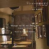 NHK 特集ドラマ「マンゴーの樹の下で~ルソン島、戦火の約束~」 オリジナル・サウンドトラック