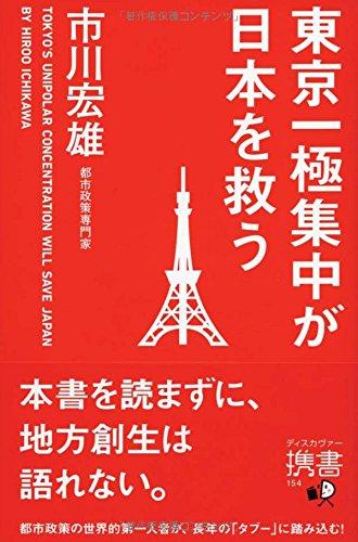東京一極集中が日本を救う (ディスカヴァー携書)の詳細を見る