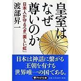 皇室はなぜ尊いのか (PHP文庫)