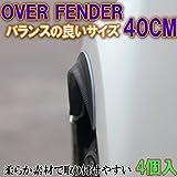 汎用 オーバーフェンダー カーボン柄 幅40㎝ 厚さ15㎜ 4本セット 柔軟素材でバランスの良いサイズ はみ出し対策や車検対策のフェンダー