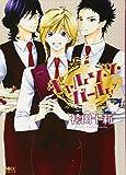 コミックス / 袴田 十莉 のシリーズ情報を見る
