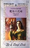 魔性の花嫁 / デボラ・シモンズ のシリーズ情報を見る