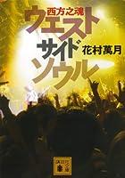 ウエストサイドソウル 西方之魂 (講談社文庫)