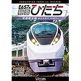 E657系 特急ひたち 4K撮影作品 常磐線全線 仙台~品川 [DVD]