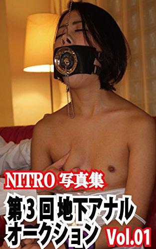 NITRO写真集 第3回 地下アナルオークション VOL-1 thumbnail