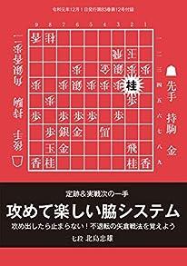 定跡&実戦次の一手 攻めて楽しい脇システム(将棋世界2019年12月号付録)