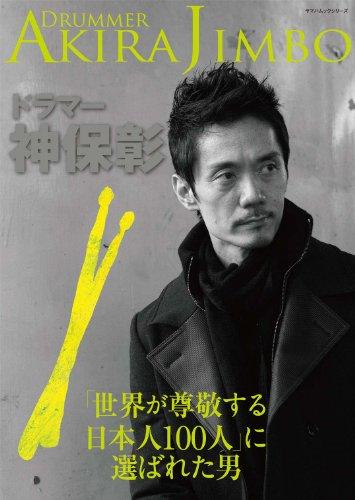 ドラマー 神保彰 「世界が尊敬する日本人100人」に選ばれた男 (ヤマハムックシリーズ)の詳細を見る