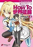 魔王ビギナーのHow To 世界征服(2) (電撃コミックスNEXT)