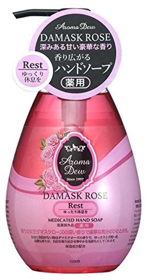 これまで療法見せますアロマデュウ 薬用ハンドソープ ダマスクローズの香り 260ml