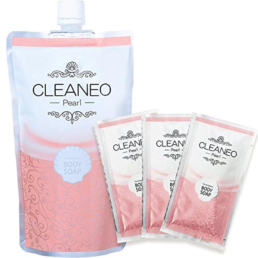 アコーつかまえる苗クリアネオ公式(CLEANEO) パール オーガニックボディソープ?透明感のある美肌へ 詰替300ml + パールパウチセット