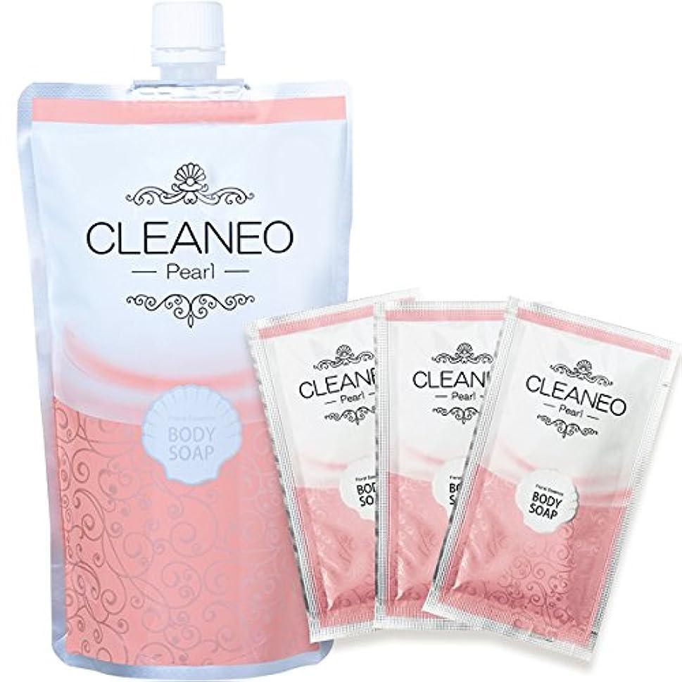 フラフープ髄時間とともにクリアネオ公式(CLEANEO) パール オーガニックボディソープ?透明感のある美肌へ 詰替300ml + パールパウチセット