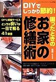 困ったときのお家の修繕術―DIYでしっかり節約! (レディブティックシリーズ no. 2760)