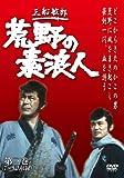 荒野の素浪人 第3巻 (3話入り) [DVD]