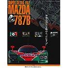 SUPER DETAIL FILE「MAZDA 787B」 (SAN-EI MOOK)