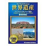 世界遺産 夢の旅100選 アフリカ・オセアニア篇 2 タンザニア・オーストラリア・ニュージーランド CCP-808 [DVD]