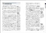 心理学検定 基本キーワード[改訂版] 画像