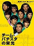チーム・バチスタの栄光 DVD-BOX[DVD]